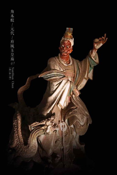 Painted Sculpture of Horn Wood Scaly Dragon Deity of Yuan Dynasty — Jade Emperor Temple of Shanxi Province