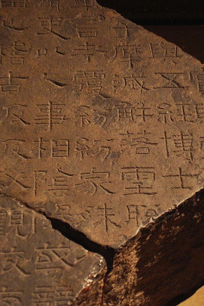 Debris (Xi Ping Shi Jing) of Official Confucianism Classics Carved on Stone (175 — 183)