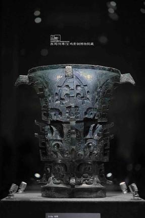 """Bronze Wine Vessel (He Zun), Inscription Inside of which the Earliest Written Record of the Hanzi of """"Zhong Guo"""" (China) — Baoji Museum"""