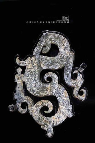 Jade of Deity Taming Dragon — Jingzhou Museum