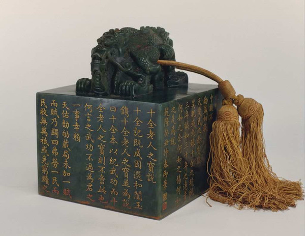 Jade Seal of Qianlong Emperor, Carved with Exceptional Accomplishments that He Had Achieved