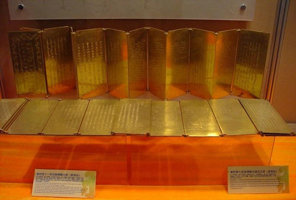 Gold Edicts Awarded by the Qing Government, Preserved in the Potala Palace.
