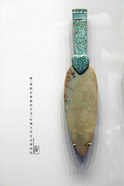 Ceremonial Jade Weapon (Yu Ge) of the Shang Dynasty