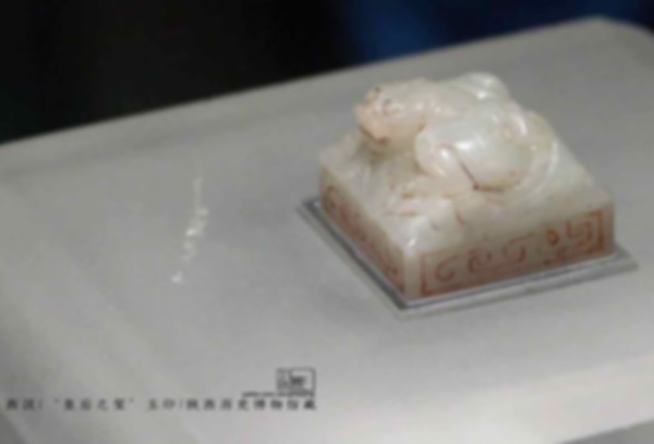 Imperial Jade Seal of Queens of the Han Dynasty