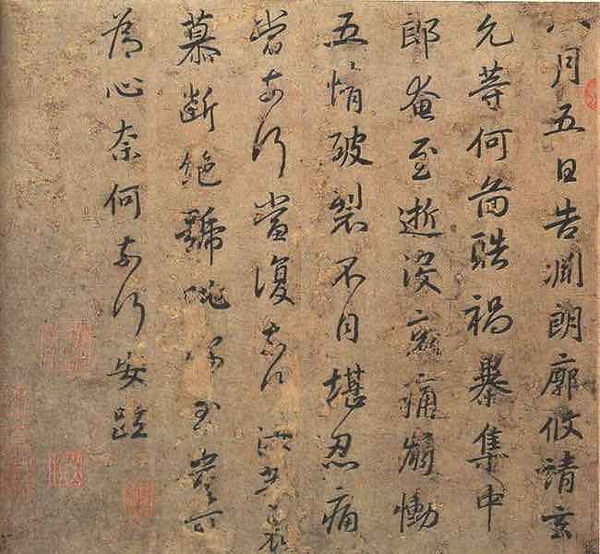"Calligraphy ""Zhong Lang Tie"" of Xie An"