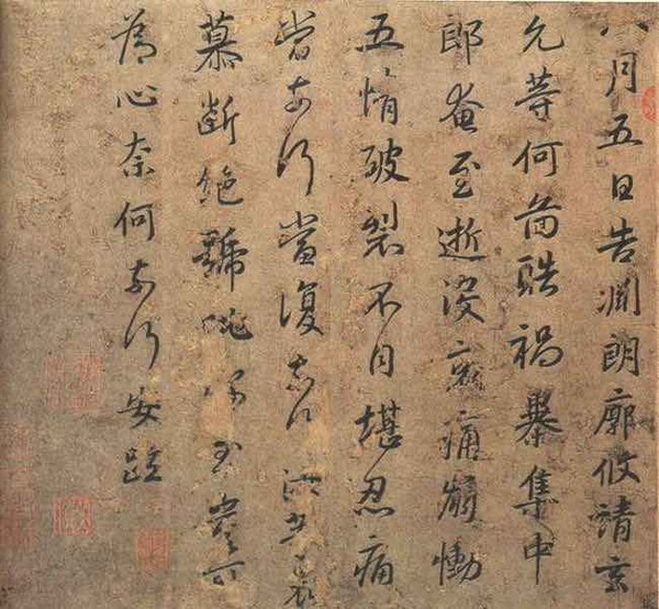 "Calligraphy ""Zhong Lang Tie"" of Xie An"