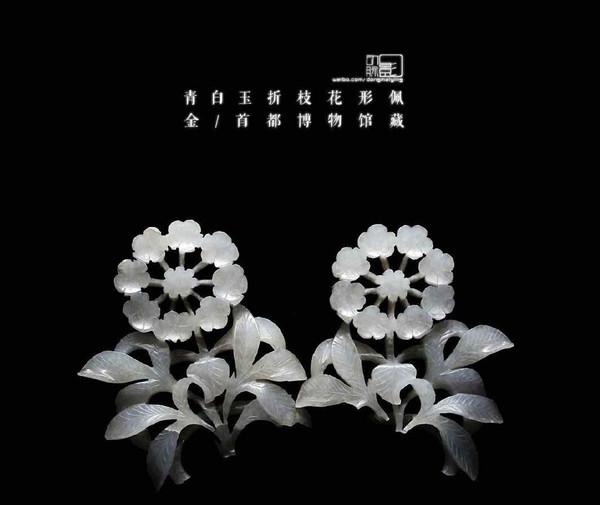 Flower Shaped Jade Decorations of the Jurchen Jin Dynasty