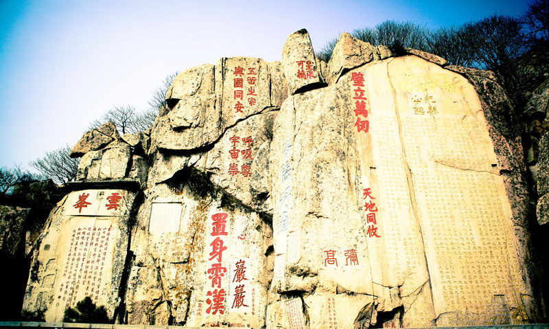 Stone Inscriptions on Mount Tai