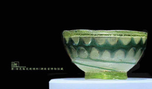 Unearthed Green Applique Glass Cup of the Tang Dynasty — Hunan Museum