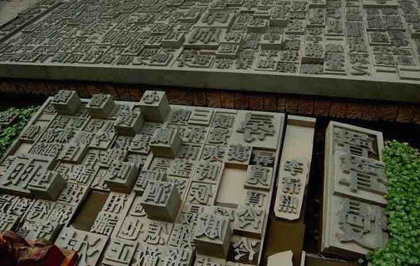 Movable Type Printing of the Song Dynasty Invented by Bi Sheng