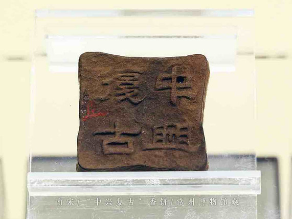 """Perfume (Xiang Bing) Blended by Emperor Zhao Gou of the Southern Song Dynasty, Carved with Characters of """"Recovery and Prosperity"""""""