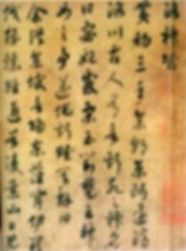 """Part of Zhao Gou's Calligraphy """"Luo Shen Fu"""", Wrote During His Retirement Time"""