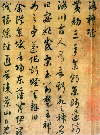 "Part of Zhao Gou's Calligraphy ""Luo Shen Fu"", Wrote During His Retirement Time"
