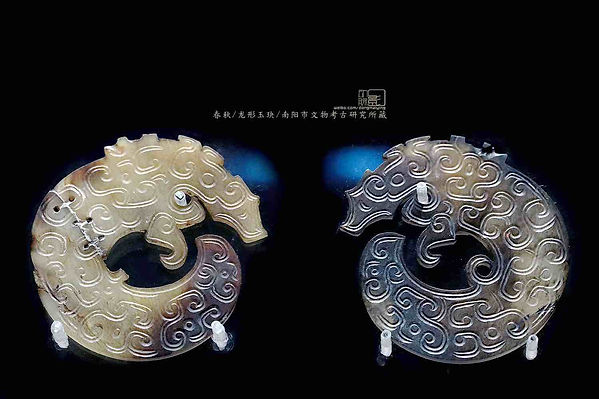 Unearthed Jade Dragons (Yu Jue) of the Spring and Autumn Period