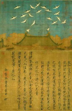 Auspicious Crane (He Rui Tu) (138.2 cm × 51 cm)— Liaoning Museum