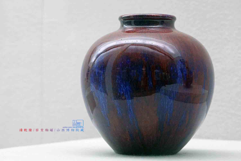 Kiln Glaze Jar of the Qing Dynasty — Shanxi Museum