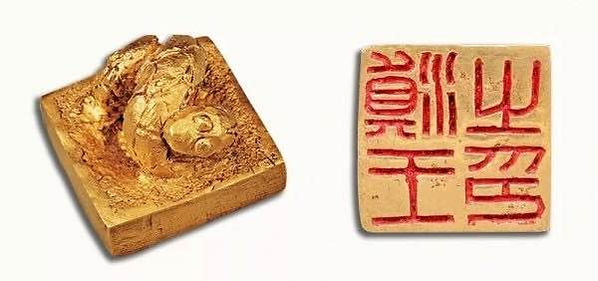 Golden Seal that Emperor Wudi Awarded to the King of Dian, Who Surrendered to Han Empire in 109 BC