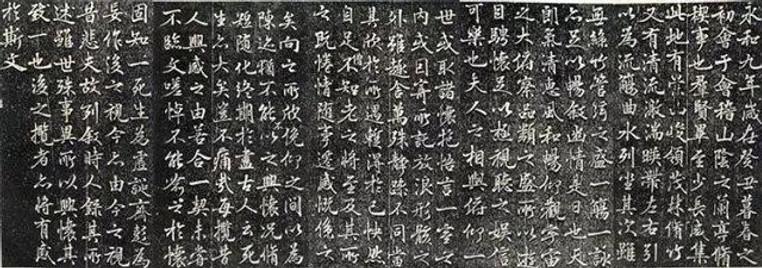 """Calligraphy of Emperor Zhao Zhen """"Lan Ting Xu"""""""