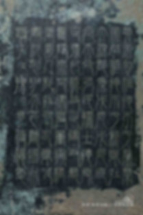 Printing Plate of An Imperial Edict of Wang Mang's Xin Dynasty