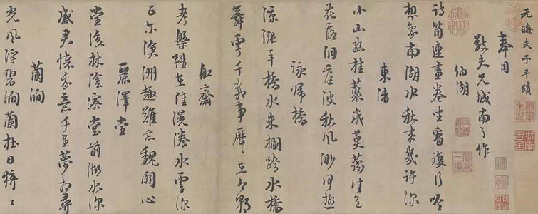 """Part of """"Cheng Nan Chang He Shi Juan"""" the Excellent Calligraphy and Poems of Zhu Xi"""