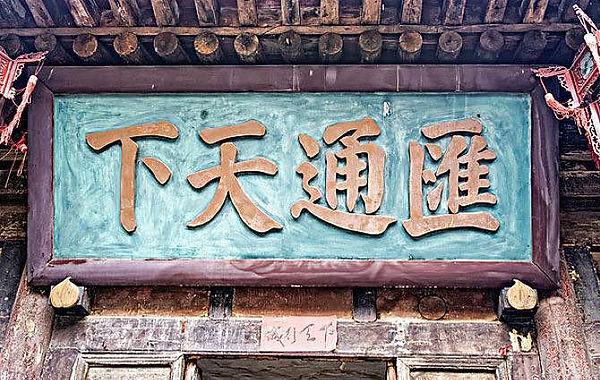"Plaque of Rishengchang ""Huitong Tianxia"", Meaning To Provide Service Worldwide"