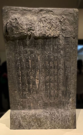 Part of Li Si's Calligraphy Work that Carved on A stone, Writing in the Unified Characters (Qin Zhuan) in the Qin Dynasty