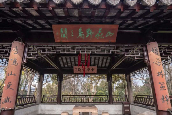Couplets Written by Artist Wen Zhengming (1470 — 1559) for Pavillon Xiangxue Yunwei, Photo from Official Site of Humble Administrator's Garden.
