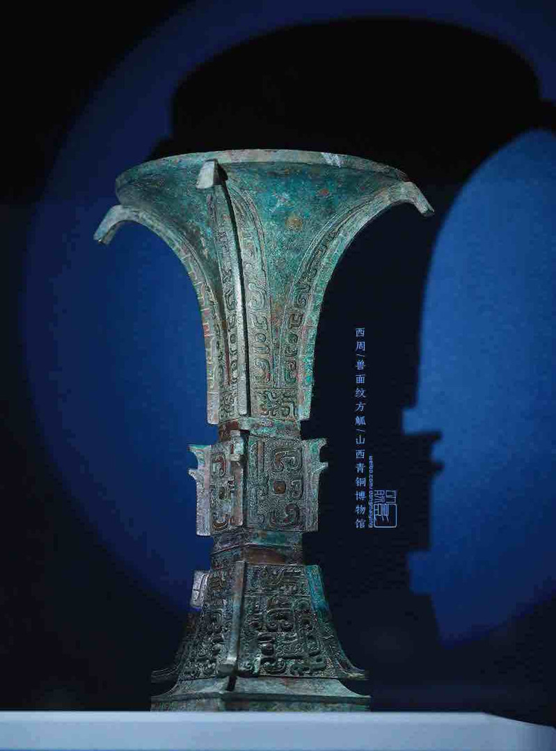 Bronze Wine Cup (Gu) of the Western Zhou Dynasty (1046 BC — 771 BC) — Shanxi Museum