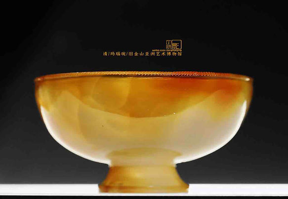 Agate Bowl of the Qing Dynasty