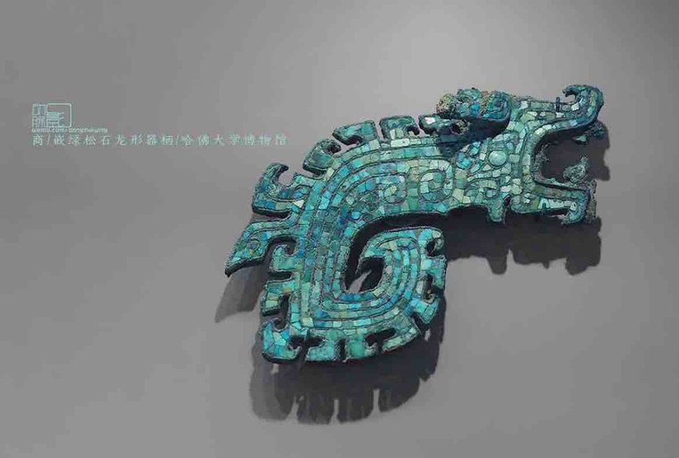 Turquoise Decorated Dragon Shape Artifact of the Shang Dynasty (1600 BC — 1046 BC) — Harvard Art Museums (Photo by Dongmaiying)