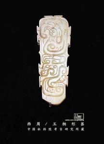 Jade Decoration