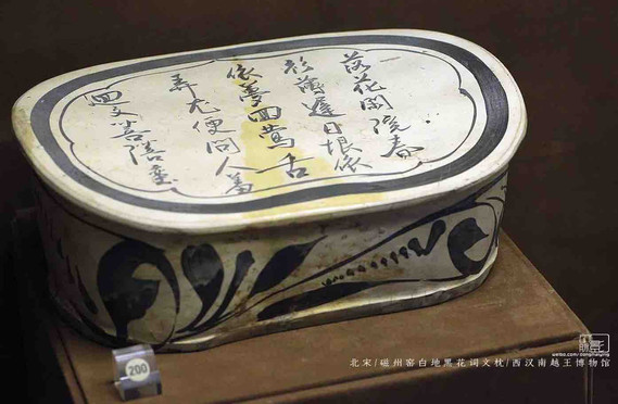 Unearthed Porcelain Pillow of the Song Dynasty — The Museum of the Western Han Dynasty Mausoleum of the Nanyue King