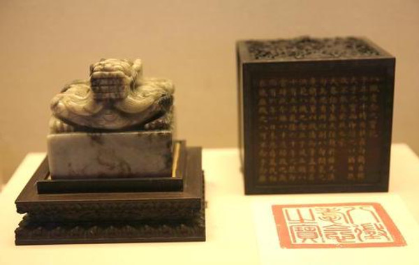 Imperial Jade Seal of the Qing Dynasty (1636 — 1912)
