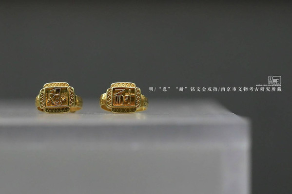 "Gold Ring with Inscription ""Patience"" of the Ming Dynasty (1368 — 1644) — Nanjing Institute of Cultural Relics (Photo by Dongmaiying)"