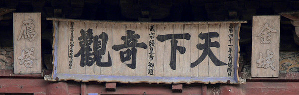 """Magnificent View"" Board that Inscribed by Zhengde Emperor, Which is Hanging On the Pagoda of Fogong Temple (Ying Xian Mu Ta)."