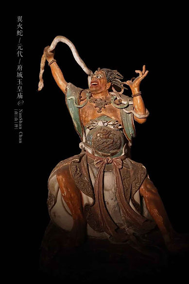 Painted Sculpture of Wings Fire Snake Deity of Yuan Dynasty — Jade Emperor Temple