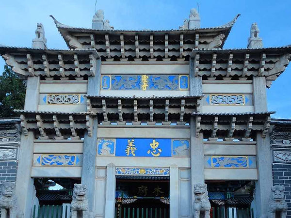 """Plaque of the Mu Fu Mansion Carved with """"Loyalty"""" (Zhong Yi), Granted by Wanli Emperor of the Ming Dynasty."""