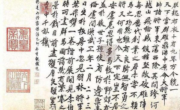 """Emperor Zhu Yuanzhang's Self Description, Wrote on the Painting """"Lin Weiyan Fang Mu Tu"""" of Artist Li Gongling (1049 — 1106)"""