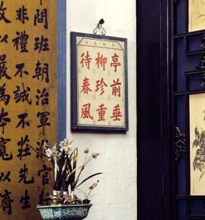 Winter Picture (Jiu Jiu Xiao Han Tu) Written by Daoguang Emperor