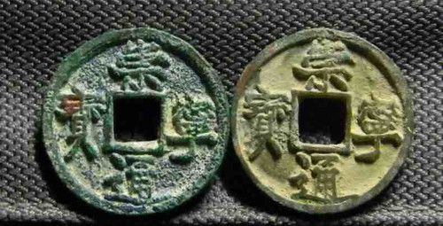 Copper Currency of the Song Dynasty