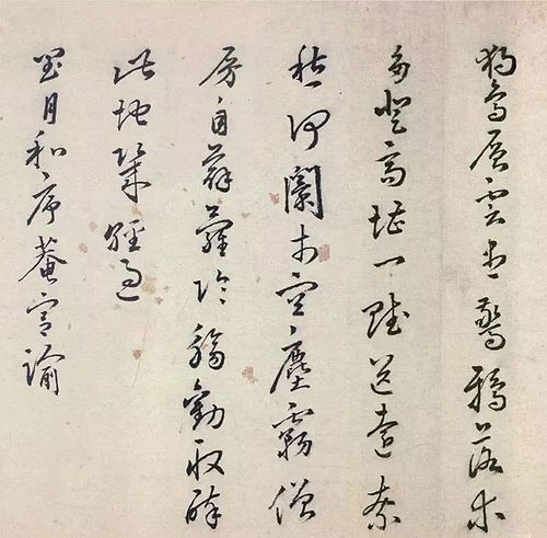 Excellent Calligraphy Work of Yan Song