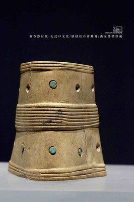 Bone Carved Canister Decorated with Turquoise — Shandong Museum