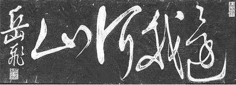 Yue Fei's Calligraphy