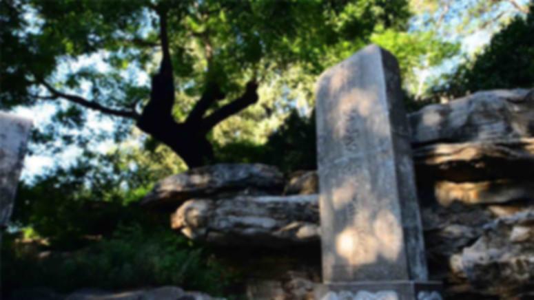 The Place that Chongzhen Emperor Sacrificed
