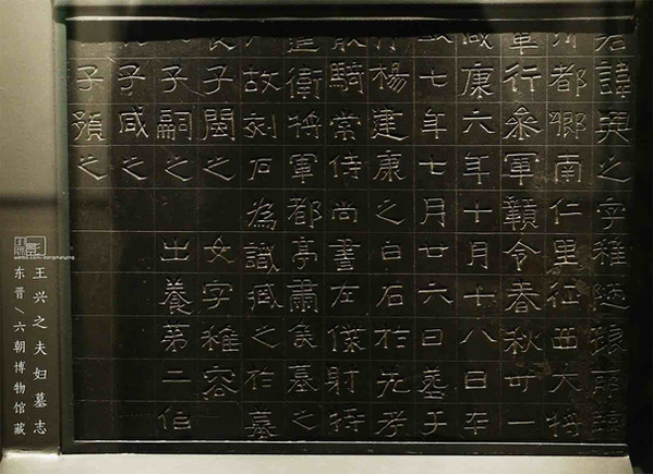 Unearthed Epitaph of Wang Xingzhi of the Eastern Jin Dynasty