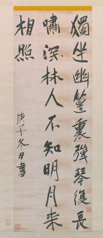 """Calligraphy """"Xingshu Wang Wei Shi"""" of Shunzhi Emperor"""