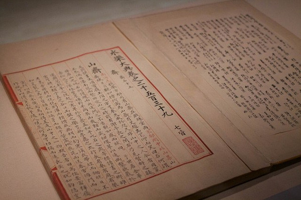 Part of Yongle Encyclopedia — National Library of China