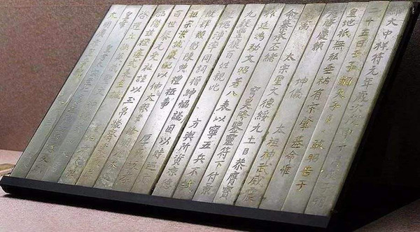 Jade Book that Emperor Zhenzong of Song Wrote for this Feng Shan Ceremony