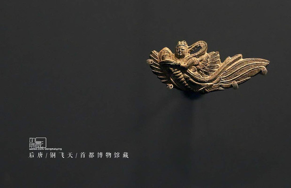 Copper Flying Deity Figurine of Later Tang Dynasty, the Empire that was Built by Li Cunxu