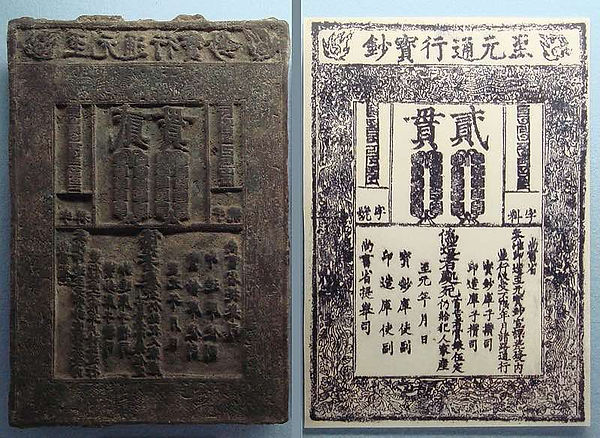 Banknote and the Pringting Plate of the Yuan Dynasty